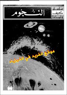 تحميل سلسلة كيف ولماذا ـ النجوم pdf مترجم