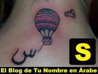 Tatuajes de inciales en letras arabes: La letra S