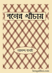 Boner Khanchay by Ananda Bagchi ebook