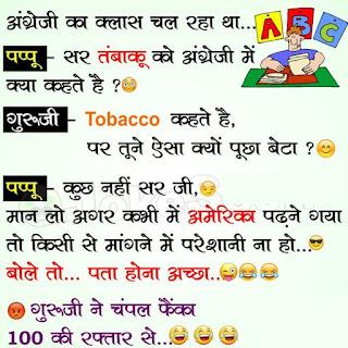 Pappu Comedy: English Teacher And Pappu Jokes