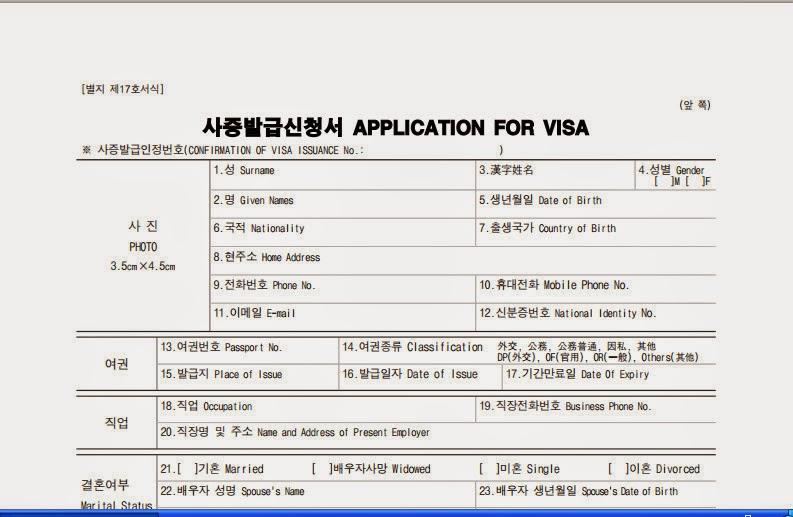 2015-01-03_154206 Visa Application Form Korea Download on kuwait visa application form, jordan visa application form, malaysia visa application form, russian visa application form, laos visa application form,