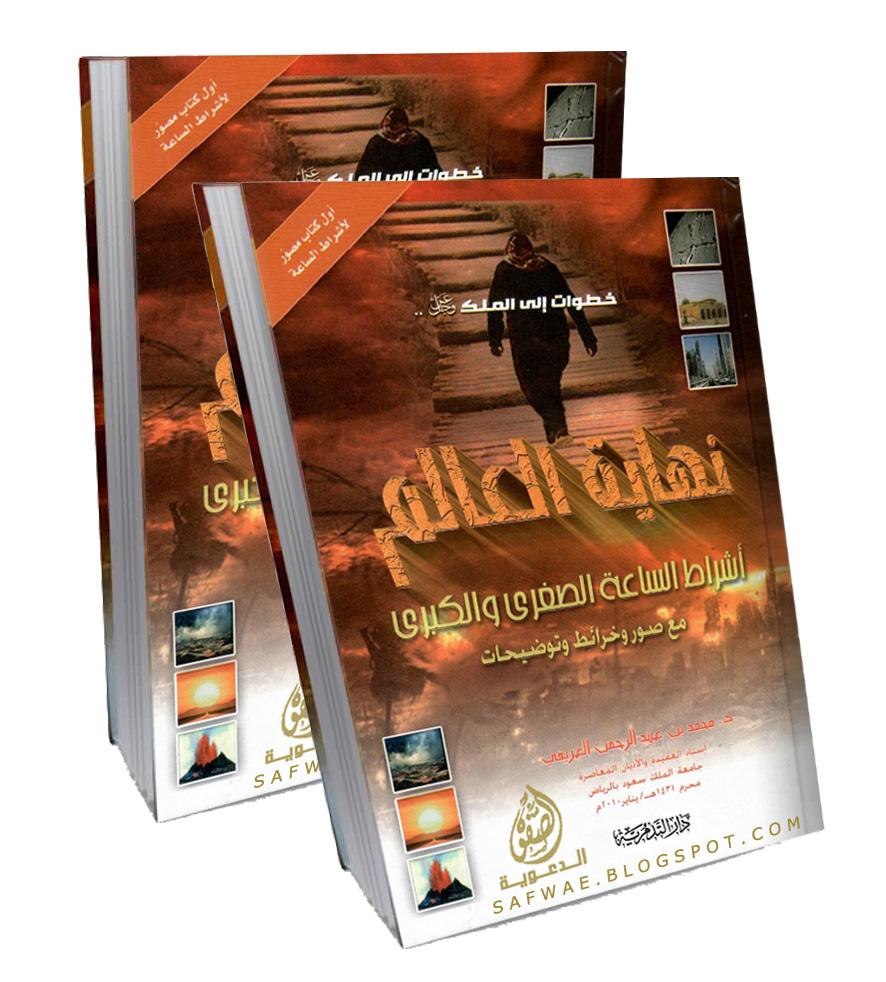 تحميل كتاب نهاية العالم محمد العريفي