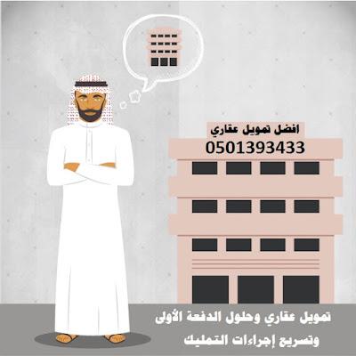 دعم العسكريين السكني