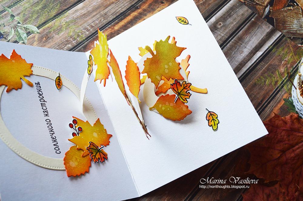 Поп ап объемные открытки осень, сорить прикольные рождением