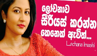 Gossip chat with Lochana Imashi | Gossip - Lanka News