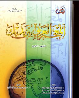 معجم  العربية بين يديك كاملا