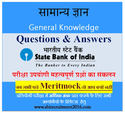 Sbi bank po exam papers