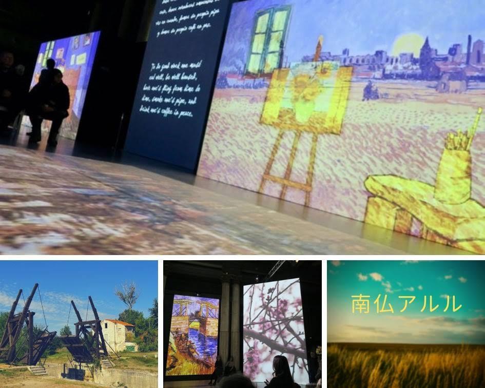 Van Gogh Alive Madrid マドリードの光と音のバーチャルゴッホ展のアルルの時代の絵画