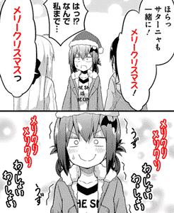 ほらっ サターニャも一緒に!メリークリスマス! はっ!?なんで私まで・・・ メリークリスマスっ メリクリメリクリわっしょいわっしょいメリクリメリクリわっしょいわっしょい うずうず quote from manga Gabriel DropOut ガヴリールドロップアウト (Chapter 20)