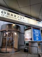 横浜ランドマークタワーの69展望フロアの入口