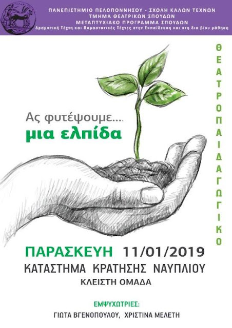 «Ας φυτέψουμε... μια ελπίδα»: Πρόγραμμα Καλλιέργειας Δεξιοτήτων Ζωής στο Κατάστημα Κράτησης Ναυπλίου