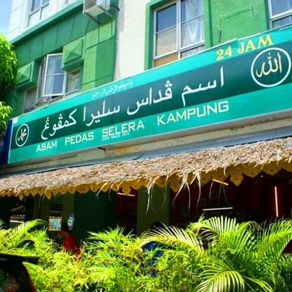 Restoran Asam Pedas Selera Kampung
