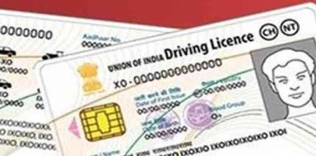 बकाया फीस जमा ना कराने पर 4 हजार ड्राइविंग लाइसेंस निरस्त होंगे