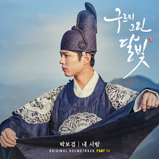 Download MP3 [Single] Park Bo Gum – Moonlight Drawn by Clouds OST Part.11