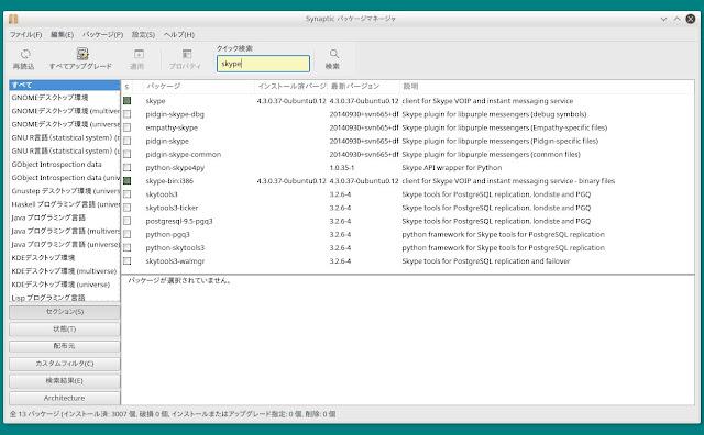 Synapticパッケージマネージャからスカイプをインストールできます。