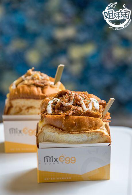 吐司 早餐 高雄 美食 推薦 MixEgg 混蛋吐司 林園區 早午餐 點心 下午茶 獨家