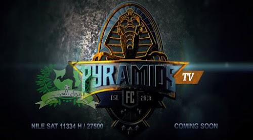 بث مباشر قناة بيراميدز pyramids بدون تقطيع