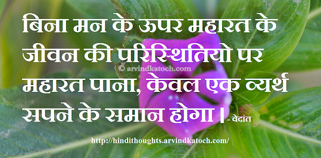 Hindi Thought, Life, Vedanta, situations,