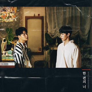 Yang Da Il & DK (Seventeen) - A Chapter of You Lyrics