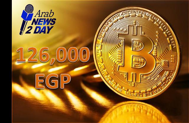 العملة الوهميه البيتكوين Bitcoin  تصل الى 138 الف جنية مصرى لشهر مايو 2019