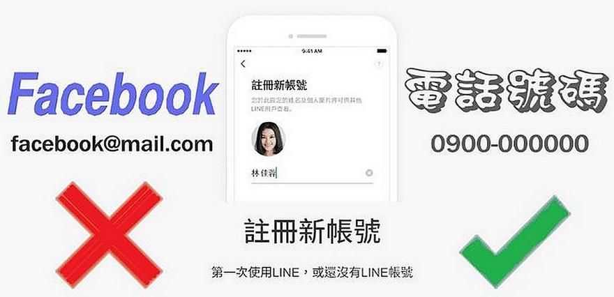 LINE終止Facebook註冊新帳號