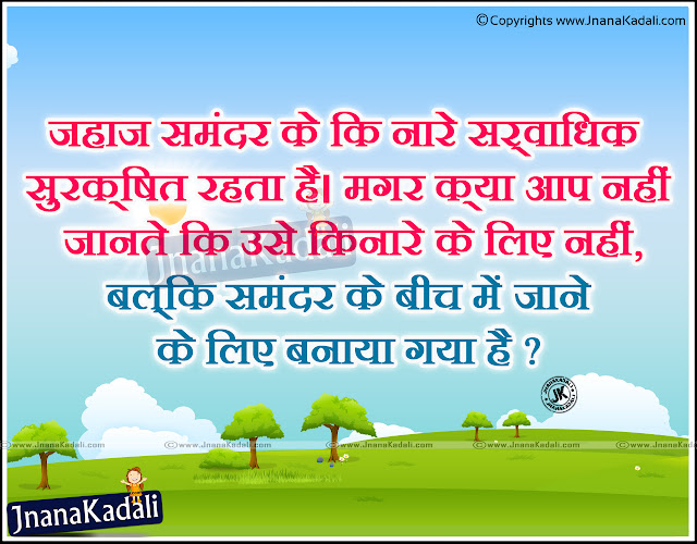 Here is a Hindi Life Goal Images with Quotes in Hindi Language,Goal Settings Quote sin Hindi,Hindi quotations about Life Goals,Hindi Inspiring Morning Life Images and best Thoughts online,Top Hindi Good Whatsapp Messages and Top Hindi  Quotes Wallpapers,Hindi Helping Quotes and Life Goal Thoughts and Messages, Hindi Goal SMS Images online,Top Hindi Motivated Thoughts and Inspiring Life Messages online,Good Hindi Alone Life Goal Images and Thoughts.