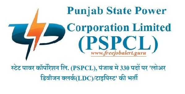 Punjab State Power Corporation Limited, PSPCL, Punjab, LDC, Lower Division Assistant, Typist, Graduation, Bijli Vibhag, Bijli Vibhag Recruitment, Latest Jobs, pspcl logo