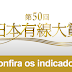 50º Japan Cable Awards: Confira os indicados ao grande prêmio!
