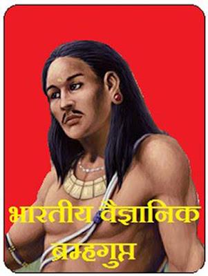 भारतीय वैज्ञानिक '' ब्रम्हगुप्त '' | Indian scientist 'Brahmagupta'