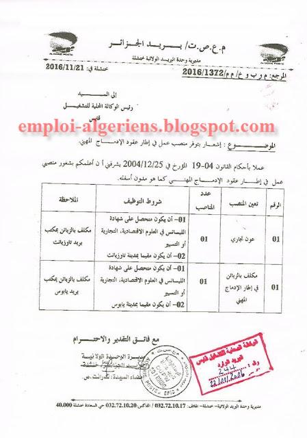 اعلان التوظيف ببريد الجزائر ولاية جنشلة نوفمبر 2016