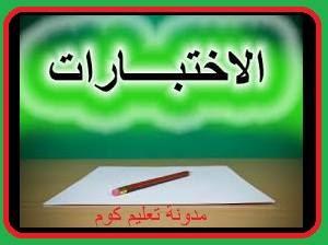 نماذج اختبارات الفصل الاول/الجيل الثاني/سنة ثانية ابتدائي/مادة التربية إسلامية.