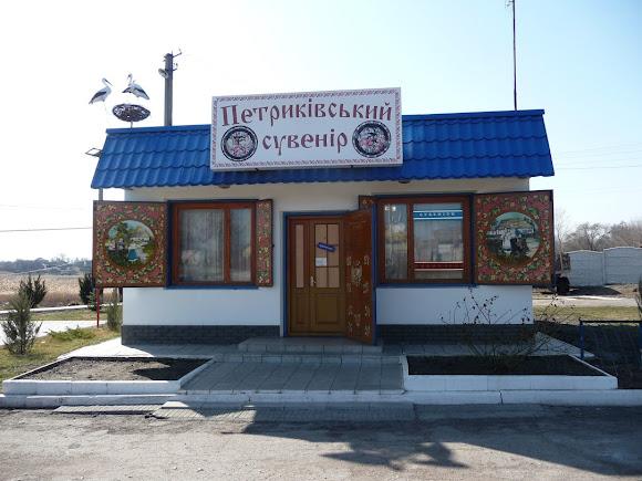 Петріківка. Магазин «Петріківський сувенір»