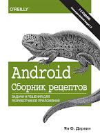 книга Яна Ф. Дарвина «Android. Сборник рецептов: задачи и решения для разработчиков приложений»