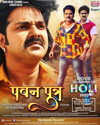 Pawan Putra Bhojpuri Movie