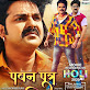 Pawan Singh and Priyanka Pandit movie Pawan Putra