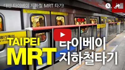 대만 지하철 MRT