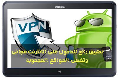 تطبيق Totally Free VPN لتخطي المواققع المحجوبة والدخول على الانترنت مجانى