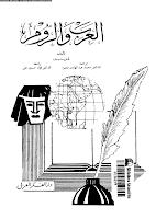 كتاب العرب والروم تحميل وقراءة اون لاين