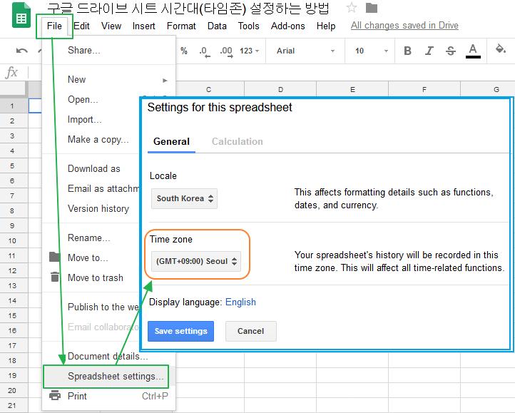 구글 드라이브 시트 사용법: 시간대 (타임존 Time Zone) 변경 설정 방법