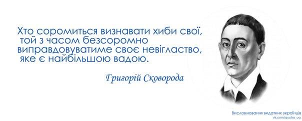 Котляревка: Афоризми і цитати Григорія Сковороди
