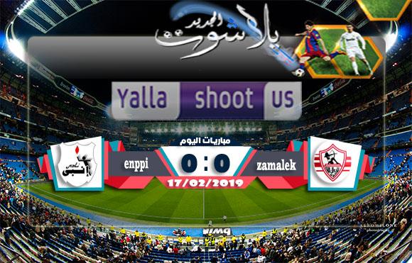 يلا شوت الجديد مشاهدة مباراة الزمالك وانبي بث مباشر اليوم 17-2-2019 في الدوري المصري