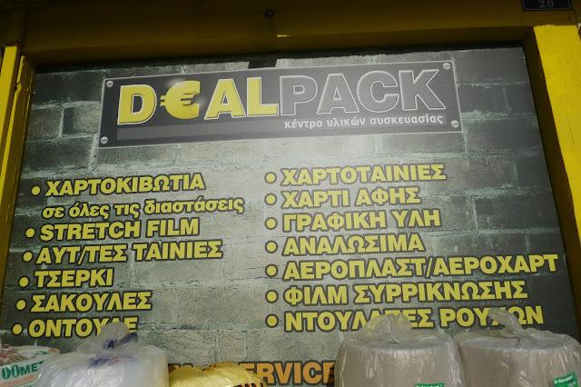 Στον... αέρα η σελίδα της Deal Pack