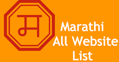 Best Marathi Websites List