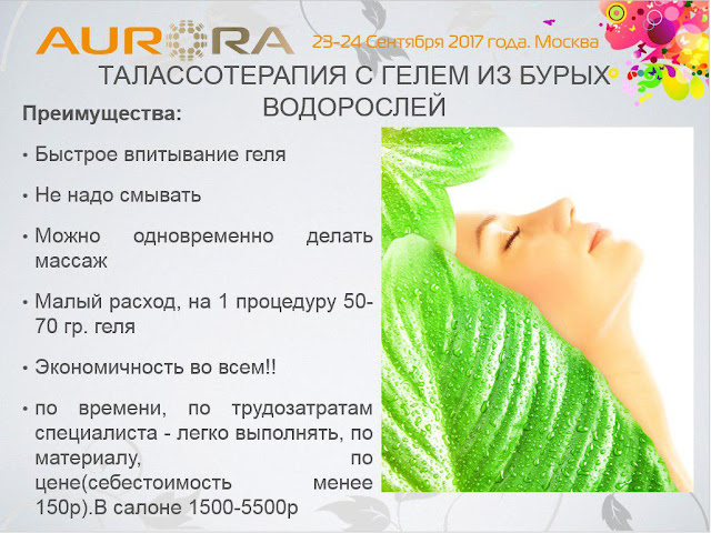 Акваламин от Аврора - Рекомендации с семинара в Москве