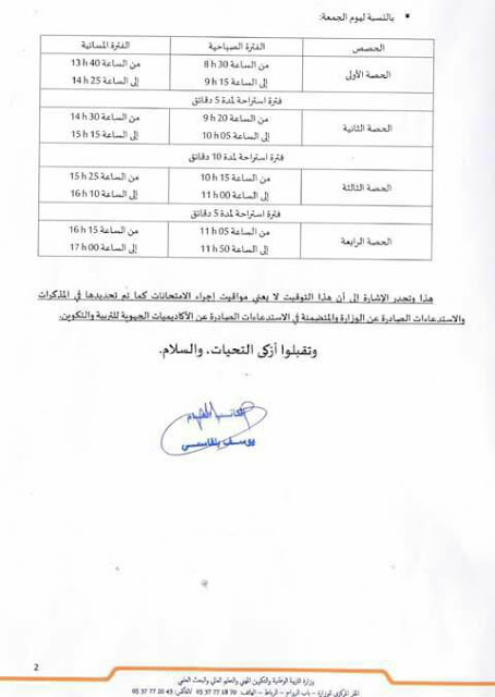 أوقات الدراسة خلال شهر رمضان المبارك للموسم الدراسي 2016 -2017