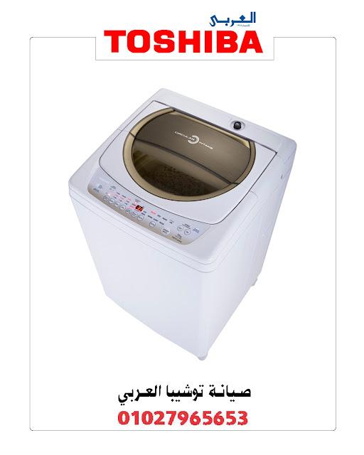 صيانة غسالات توشيبا العربى