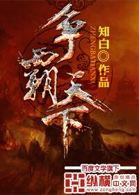 Tranh Bá Thiên Hạ