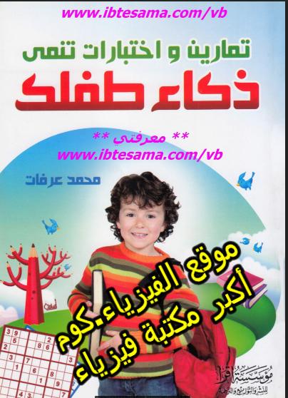تحميل كتاب تمارين واختبارات تنمي ذكاء طفلك