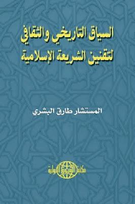 كتاب السياق التاريخي والثقافي لتقنين الشريعة الإسلامية