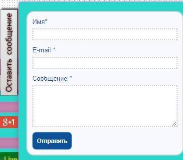 Установка и настройка плавающего гаджета контактной формы для связи с автором блога